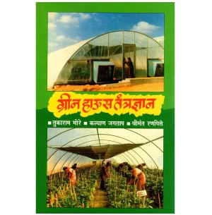Green House Tantragyaan
